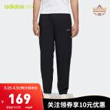 25日0点:阿迪达斯 adidas neo M CS WV TP 男装运动裤FN6450 169元包邮