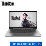 ThinkPad 思考本 ThinkBook 14 14英寸笔记本电脑 (i5-1135G7、16GB、512GB)