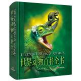 《世界动物百科全书》5000余幅手绘动物图片 86.94元