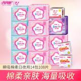 月月舒 卫生巾日夜组合 14包108片 36.9元(需用券)
