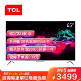 TCL 65V8 液晶电视 65英寸 3399元(需用券)