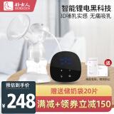 HORIGEN 好女人 XN-2219MB/XH 爱尚电动吸奶器 248元