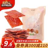 三只松鼠猪肉脯 猪肉干肉脯靖江特产休闲零食100g/袋 *7件 72.3元(合10.33元/件)