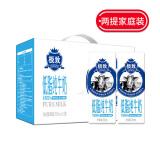 京东PLUS会员:SANYUAN 三元 极致 低脂纯牛奶 250ml*12盒*2 74元包邮(双重优惠)