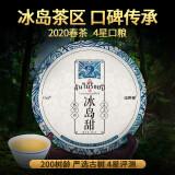 沧帝号茶叶2020年头春冰岛普洱茶生茶古树200树龄纯料七子饼茶357g*3件 247.3元(需用券,合82.43元/件)
