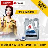 出光 大保养套餐 SN/GF-5 5W-30 全合成机油 4L+三滤+工时
