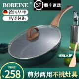 京东PLUS会员:BOREINE 德国麦饭石不粘锅炒锅 30cm 118元(需用券)
