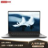 Lenovo 联想 YOGA 13s 2021款 13.3英寸笔记本电脑(i5-1135G7、16GB、512GB、2.5K、雷电4) 5499元