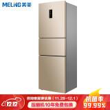 Meiling 美菱 BCD-271WP3CX 变频 三门冰箱 271升 2299元