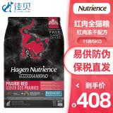 Nutrience 纽翠斯 红肉配方猫粮 11磅/5kg 335元包邮(双重优惠)