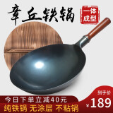 京东PLUS会员:JITIECHUI 冀铁锤 章丘手工铁锅 32cm 89元包邮(需用券)