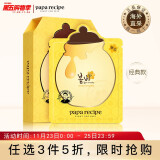Papa recipe 蜂蜜面膜贴 黄色蜂蜜 10片 *3件 209元(合69.67元/件)