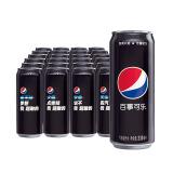 京东PLUS会员、限地区:Pepsi 百事可乐 无糖黑罐 碳酸饮料 细长罐 330ml*24罐 *2件 76.44元(双重优惠)
