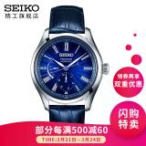 SEIKO 精工 Presage领航系列 SPB073J1 男士机械腕表 9140元