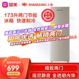 SHANGLING 上菱 BCD-173K 双门冰箱 173L 699元包邮