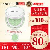 LANEIGE 兰芝 雪纱丝柔隔离气垫 浅绿色 15g(赠替换装15g) *3件 221.5元(需用券,合73.83元/件)