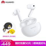 华为HUAWEIFreeBuds4i主动降噪入耳式真无线蓝牙耳机/通话降噪/长续航/小巧舒适陶瓷白 449元