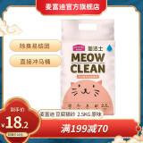 Myfoodie 麦富迪 豆腐猫砂 2.5kg 11.5元包邮