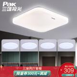 Pak 三雄极光 LED吸顶灯套餐 三室两厅 309元包邮(双重优惠)