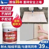 切瑞西瓷砖背胶背涂胶 1kg装大约10-15㎡左右 39.9元