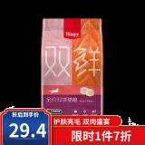 Wanpy 顽皮 冻干鸡肉双鲜猫粮 1.5kg 19元包邮(需定金5元,1日0点付尾款)