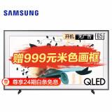 历史低价:SAMSUNG 三星 LS03系列 QA65LS03TAJXXZ 65英寸 4K 液晶电视 9999元包邮