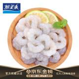 鲜美来国产鲜冻抽肠青虾仁150g 1元