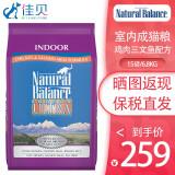 有券的上:Natural Balance 天衡宝 健乐系列 室内鸡肉三文鱼全阶段猫粮 6.8kg 189元包邮(双重优惠)