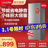 Leader 统帅 BCD-180LLC2E0C9 双门冰箱 180L 879元包邮(需用券)