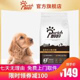 京东PLUS会员:Purich 醇粹 中小型犬通用型狗粮 10kg 119元包邮(需用券)