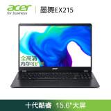 宏碁(Acer)墨舞EX215 15.6英寸轻薄大屏笔记本(i5-1035G1 8G 256GSSD 全高清 防蓝光 影音办公 Win10) 3349元(需用券)