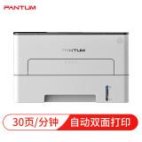 PANTUM 奔图 P3060D 黑白激光打印机 994元(需用券)