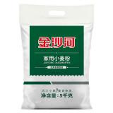 家用小麦粉 5kg 19.9元