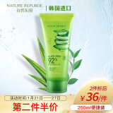 NATURE REPUBLIC 自然共和国 芦荟舒缓保湿凝胶 250ml *3件 94.5元(合31.5元/件)