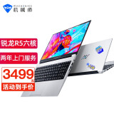 MACHENIKE 机械师 创物者 YOUNG15 15.6英寸笔记本电脑(R5-4500U、8GB、512GB SSD) 3489元包邮(双重优惠)