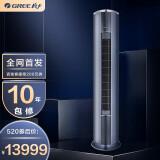 20日0点、新品发售:GREE 格力 京淳系列 KFR-72LW/NhDj1BGj 新一级能效 立柜式空调 3匹 13999元包邮(需用券)