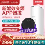 新品发售:WAHIN 华凌 KFR-51LW/N8HF3 变频立式空调 2匹 2799元包邮(需用券)