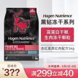 NUTRIENCE 哈根纽翠斯 黑钻系列 红肉全阶段猫粮 11磅 348元包邮(满减)