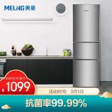Meiling 美菱 BCD-203M3CX 多门冰箱 203L 1049元包邮(双重优惠)