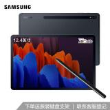 三星GalaxyTabS7+12.4英寸高性能平板电脑(6G+128GB/WLAN版/120Hz+三星SAMOLED屏/骁龙865+/T970)曜岩黑 6049元(需用券)