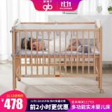 1日0点、历史低价: gb 好孩子 MC105 多功能松木婴儿床 438元包邮(需用券)