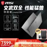 MSI微星创造者Creator15M15.6英寸笔记本电脑(i7-10750H、16GB、512GB、GTX1660TiMax-Q) 7399元(需用券)