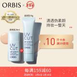 ORBIS 奥蜜思 透妍美肌防晒隔离乳 滋润型 35g *3件 168.5元包邮(需用券,合56.17元/件)