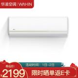 学生专享:WAHIN 华凌 HE系列 KFR-35GW/N8HE1 壁挂式空调 1.5匹 +凑单品 2069元包邮(需用券)