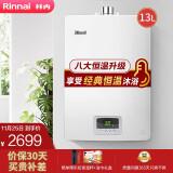 林内(Rinnai)13升 经典恒温 防冻 燃气热水器 RUS-13QD03(天然气)JSQ26-D03家电 2649元(需用券)