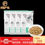 网易严选 七种鱼全期猫粮 *2件