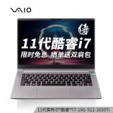 17日0点:VAIO FH14 侍14 14英寸笔记本电脑(i7-1165G7、16GB、512GB、GTX1650Ti) 6999元包邮