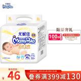 京东PLUS会员:Mamypoko 妈咪宝贝 云柔干爽 婴儿纸尿裤 XL32 *7件 302.25元包邮(需用券,合43.18元/件)