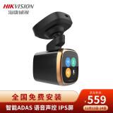 海康威视 F6S智能AI行车记录仪,值得买专属优惠劵 549元包邮(需用券)