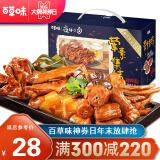 百草味 卤味大礼包 510g *4件 125元(需用券,合31.25元/件)